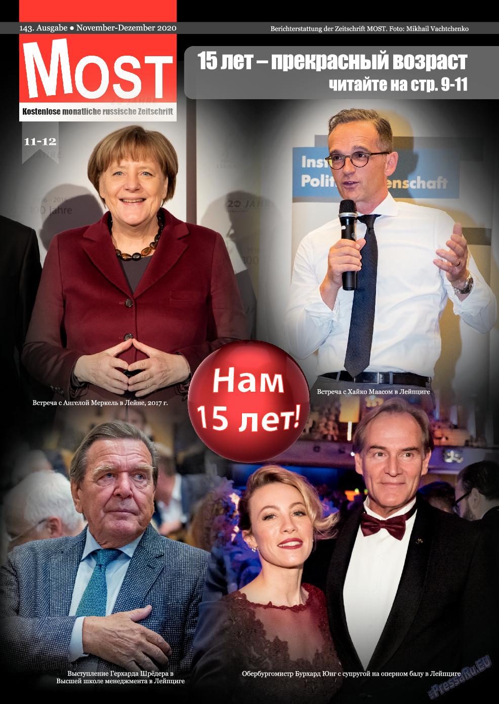 Мост (журнал). 2020 год, номер 143, стр. 1
