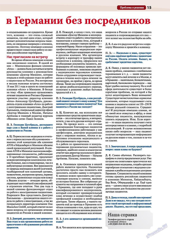 Мюнхен-сити (журнал). 2011 год, номер 1, стр. 15