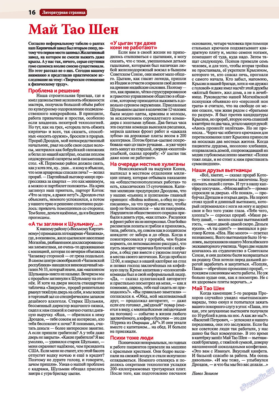 Мюнхен-сити (журнал). 2011 год, номер 1, стр. 16