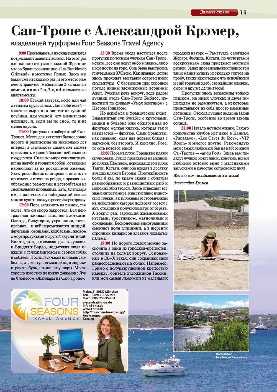 Мюнхен-сити (журнал). 2011 год, номер 2, стр. 11