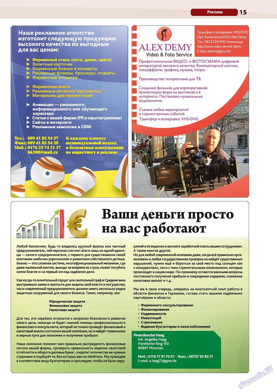 Мюнхен-сити (журнал). 2011 год, номер 2, стр. 15