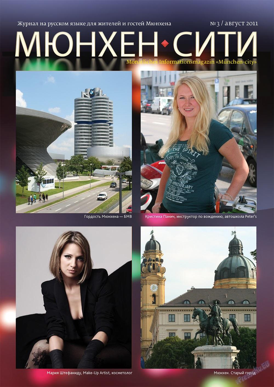 Мюнхен-сити (журнал). 2011 год, номер 3, стр. 1