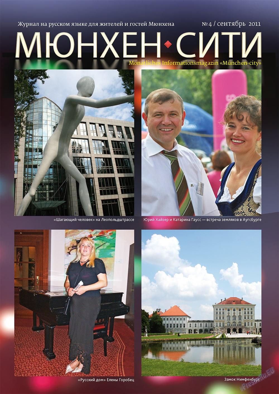 Мюнхен-сити (журнал). 2011 год, номер 4, стр. 1