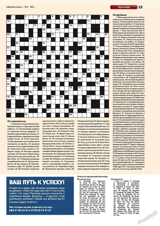 Мюнхен-сити (журнал). 2011 год, номер 4, стр. 33