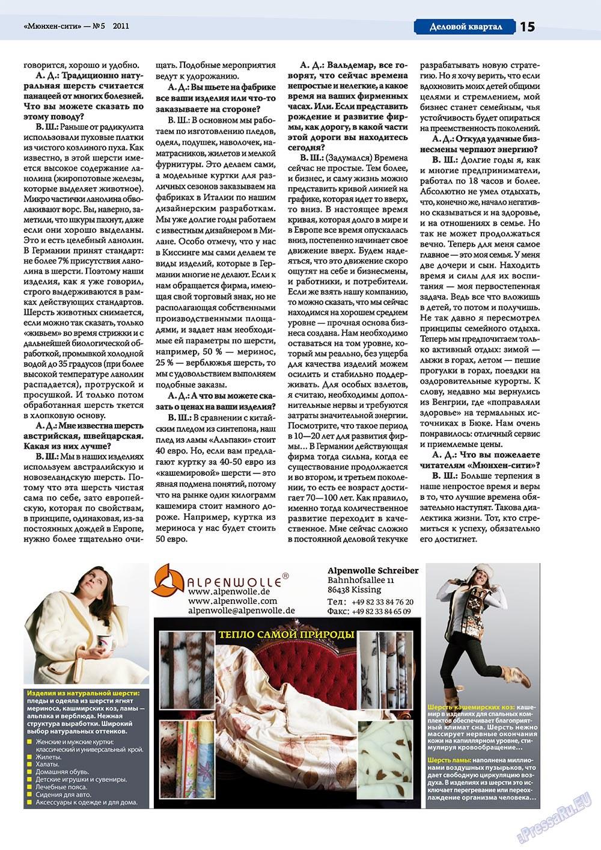 Мюнхен-сити (журнал). 2011 год, номер 5, стр. 15