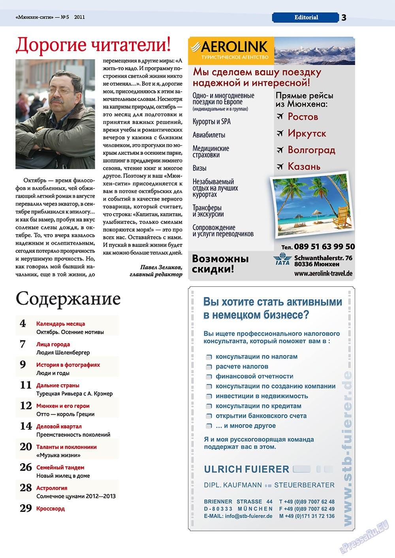Мюнхен-сити (журнал). 2011 год, номер 5, стр. 3