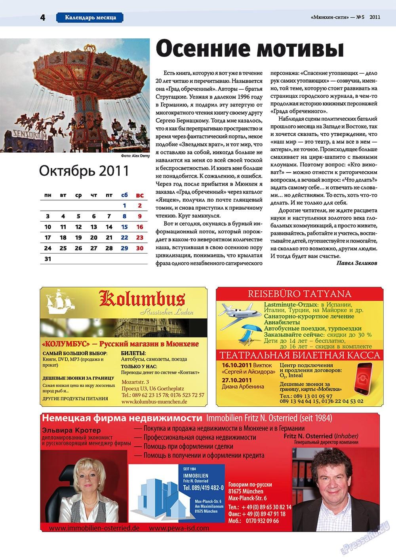 Мюнхен-сити (журнал). 2011 год, номер 5, стр. 4