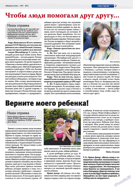 Мюнхен-сити (журнал). 2011 год, номер 5, стр. 7
