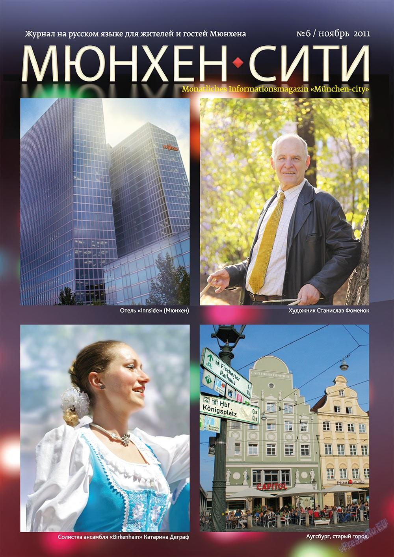 Мюнхен-сити (журнал). 2011 год, номер 6, стр. 1