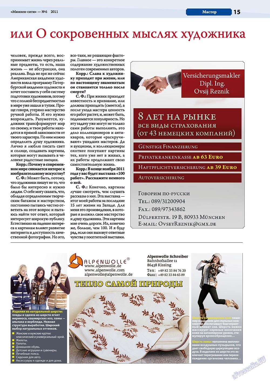 Мюнхен-сити (журнал). 2011 год, номер 6, стр. 15