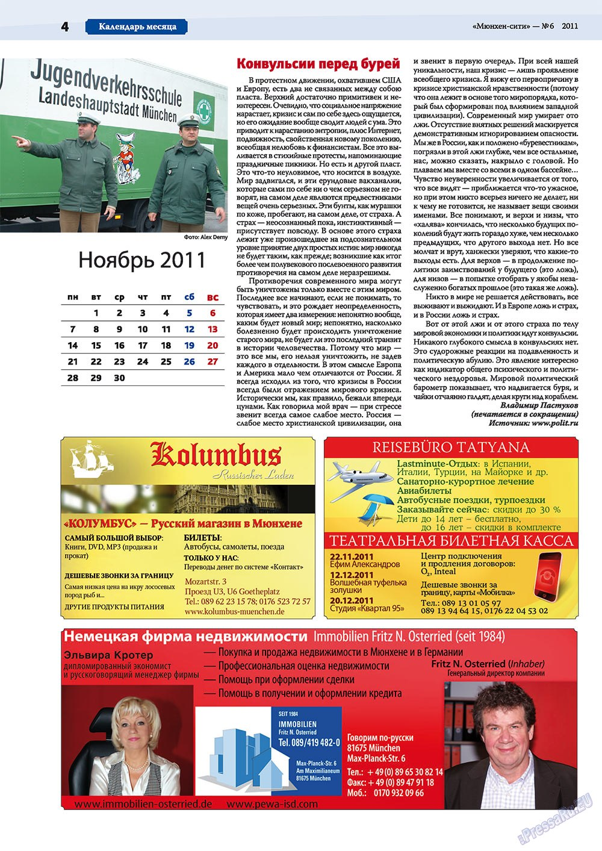 Мюнхен-сити (журнал). 2011 год, номер 6, стр. 4