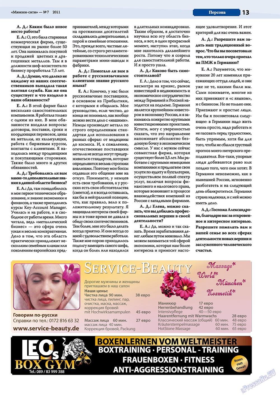 Мюнхен-сити (журнал). 2011 год, номер 7, стр. 13