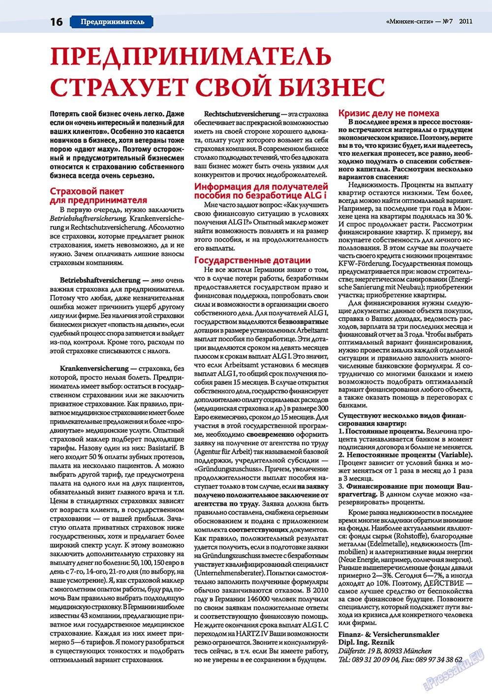 Мюнхен-сити (журнал). 2011 год, номер 7, стр. 16