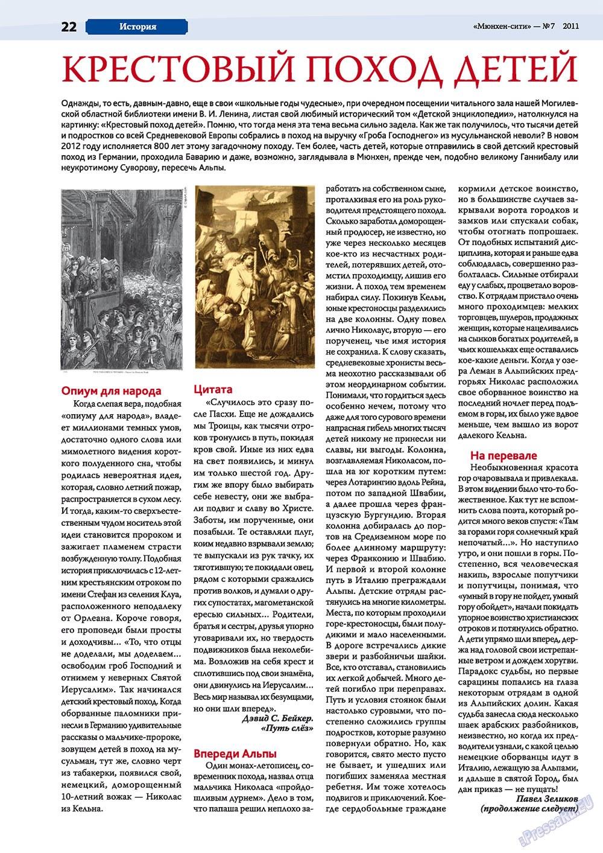 Мюнхен-сити (журнал). 2011 год, номер 7, стр. 22