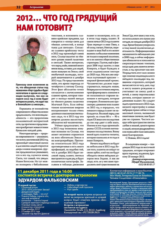 Мюнхен-сити (журнал). 2011 год, номер 7, стр. 32