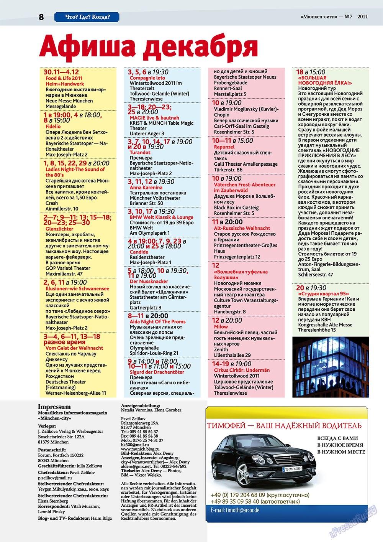 Мюнхен-сити (журнал). 2011 год, номер 7, стр. 8
