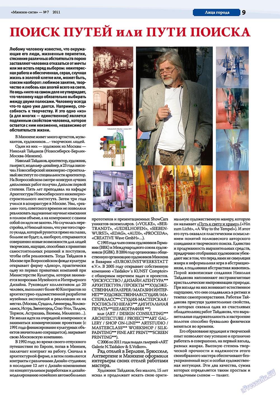 Мюнхен-сити (журнал). 2011 год, номер 7, стр. 9