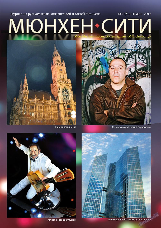 Мюнхен-сити (журнал). 2012 год, номер 1, стр. 1