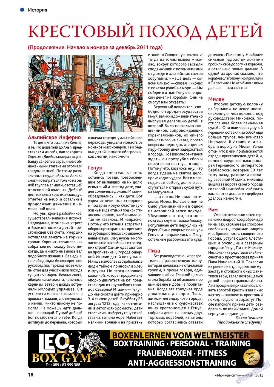 Мюнхен-сити (журнал). 2012 год, номер 1, стр. 16