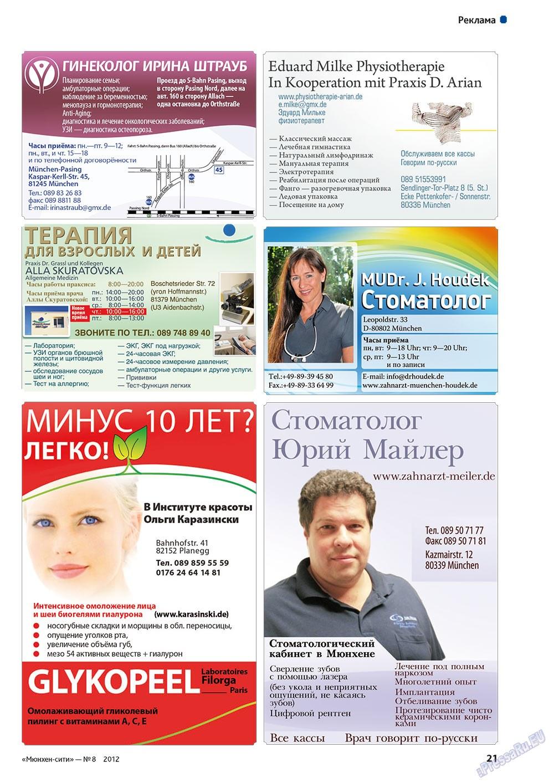 Мюнхен-сити (журнал). 2012 год, номер 1, стр. 21