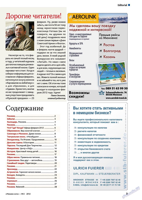 Мюнхен-сити (журнал). 2012 год, номер 2, стр. 3