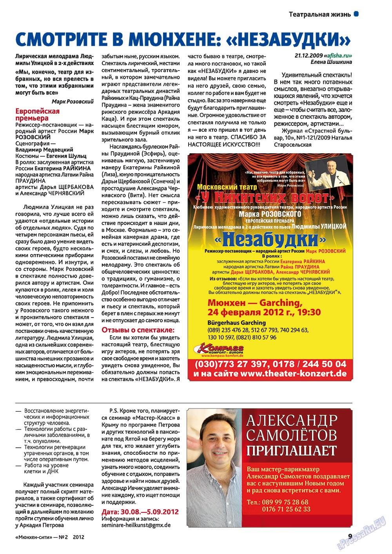 Мюнхен-сити (журнал). 2012 год, номер 2, стр. 9