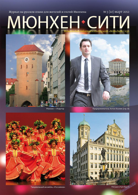 Мюнхен-сити (журнал). 2012 год, номер 3, стр. 1