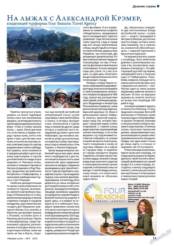 Мюнхен-сити (журнал). 2012 год, номер 3, стр. 11