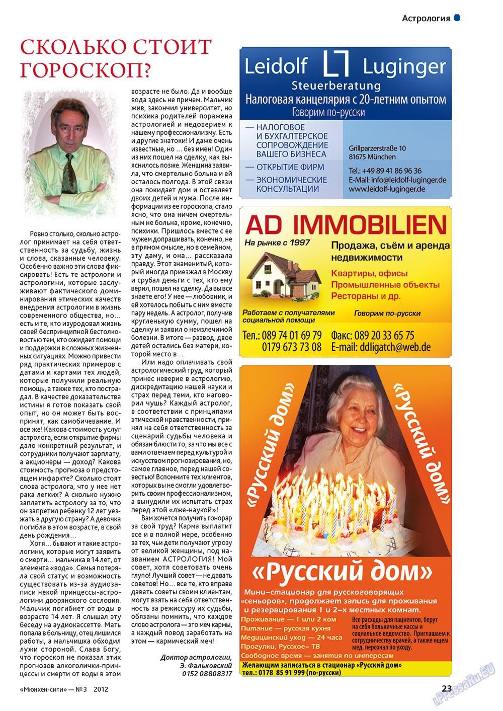 Мюнхен-сити (журнал). 2012 год, номер 3, стр. 23