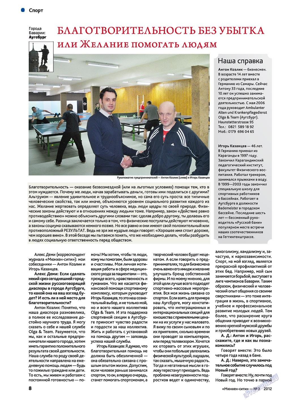 Мюнхен-сити (журнал). 2012 год, номер 3, стр. 8