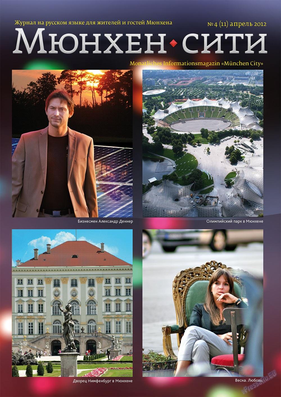 Мюнхен-сити (журнал). 2012 год, номер 4, стр. 1