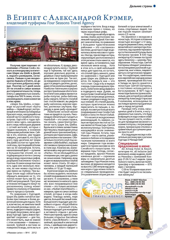 Мюнхен-сити (журнал). 2012 год, номер 4, стр. 11