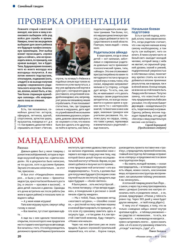 Мюнхен-сити (журнал). 2012 год, номер 4, стр. 20