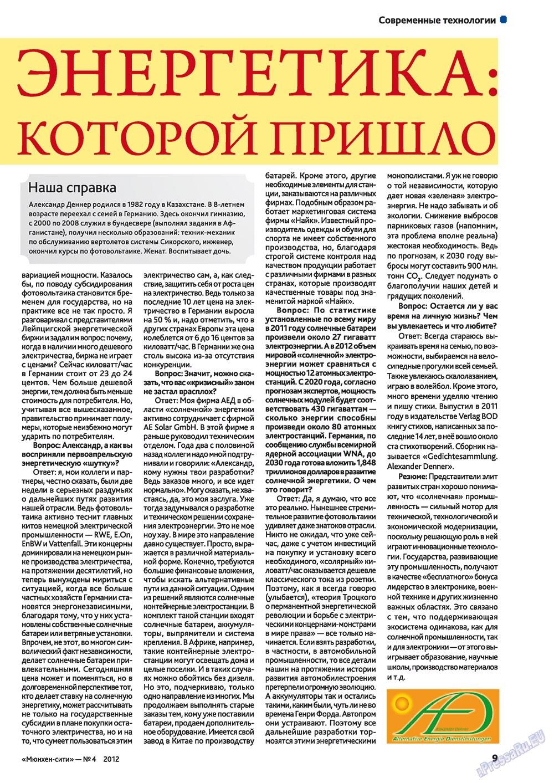 Мюнхен-сити (журнал). 2012 год, номер 4, стр. 9