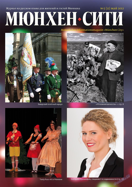 Мюнхен-сити (журнал). 2012 год, номер 5, стр. 1