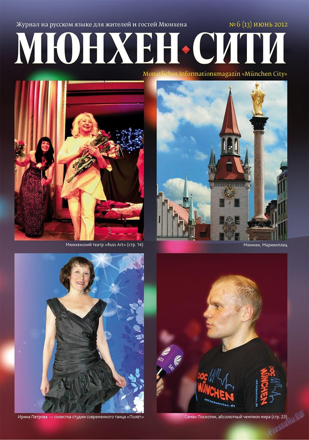 Мюнхен-сити (журнал). 2012 год, номер 6, стр. 1