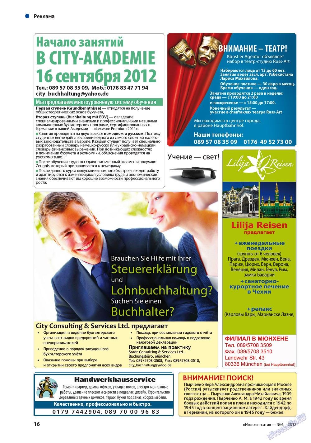 Мюнхен-сити (журнал). 2012 год, номер 6, стр. 16
