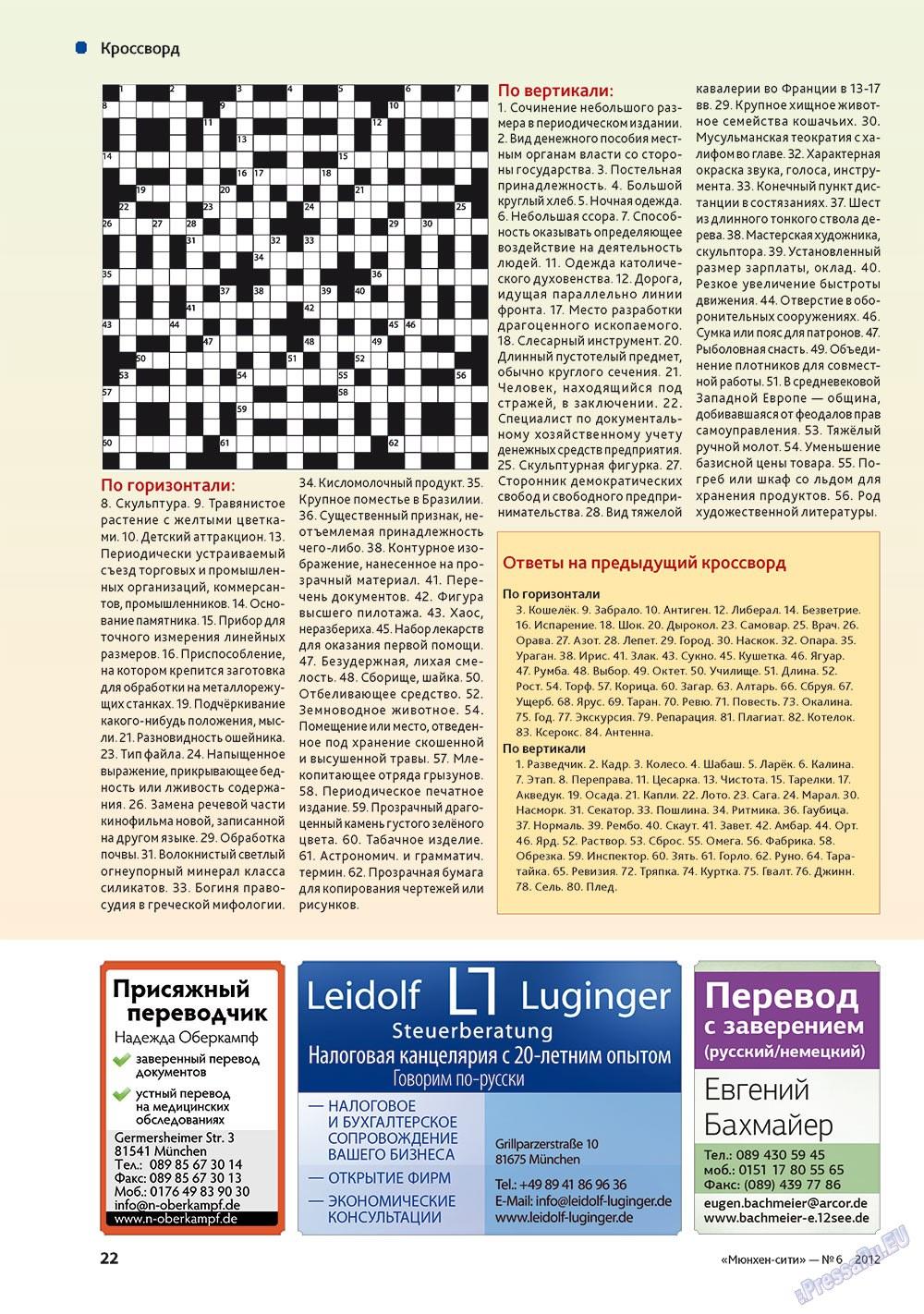 Мюнхен-сити (журнал). 2012 год, номер 6, стр. 22