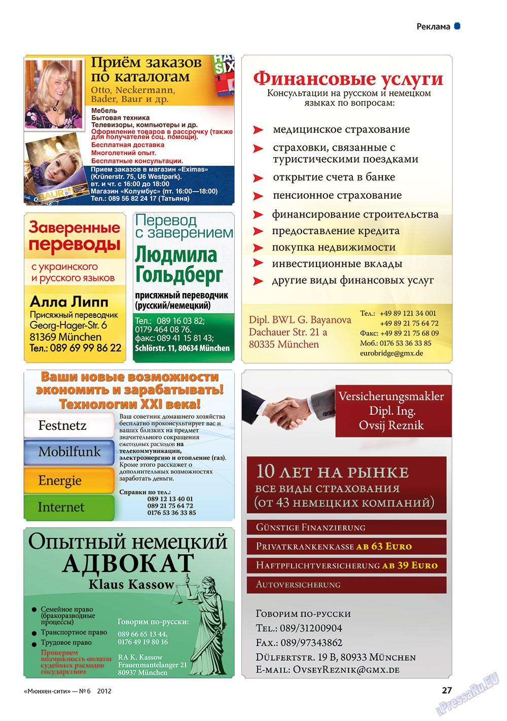 Мюнхен-сити (журнал). 2012 год, номер 6, стр. 27