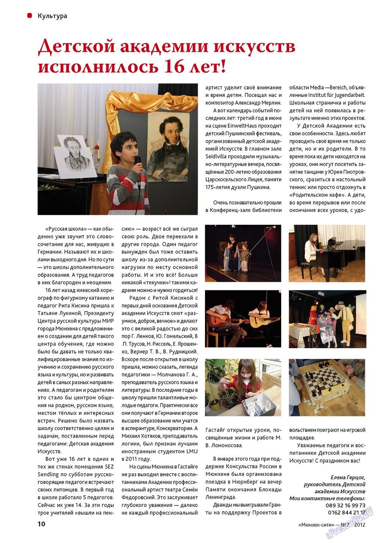 Мюнхен-сити (журнал). 2012 год, номер 7, стр. 10