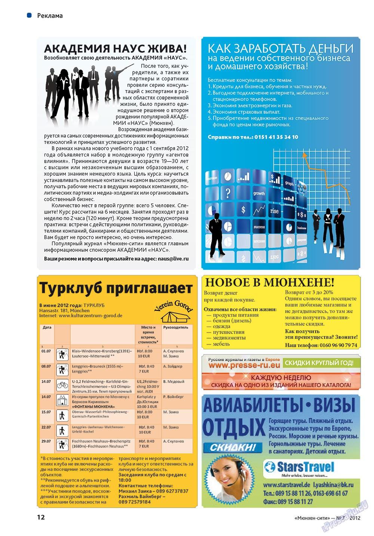 Мюнхен-сити (журнал). 2012 год, номер 7, стр. 12