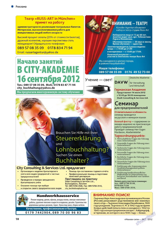 Мюнхен-сити (журнал). 2012 год, номер 7, стр. 18