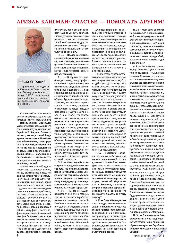 Мюнхен-сити (журнал). 2012 год, номер 7, стр. 8
