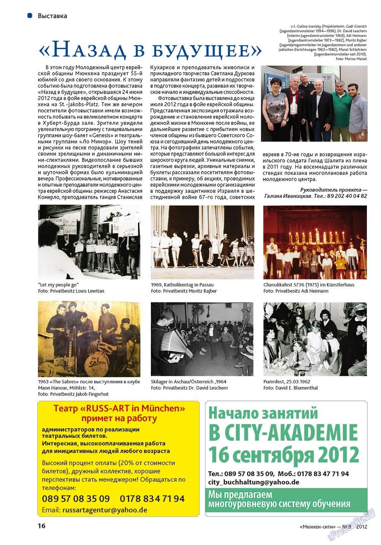 Мюнхен-сити (журнал). 2012 год, номер 8, стр. 16