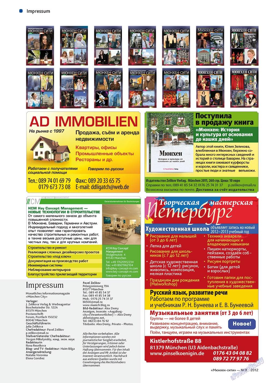 Мюнхен-сити (журнал). 2012 год, номер 8, стр. 24