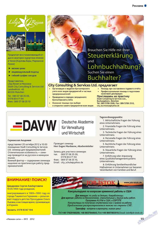 Мюнхен-сити (журнал). 2012 год, номер 9, стр. 15
