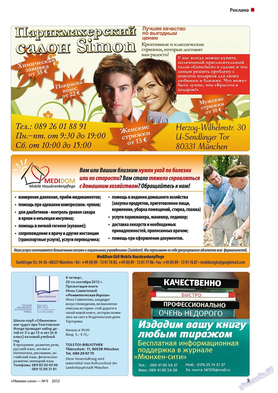 Мюнхен-сити (журнал). 2012 год, номер 9, стр. 5