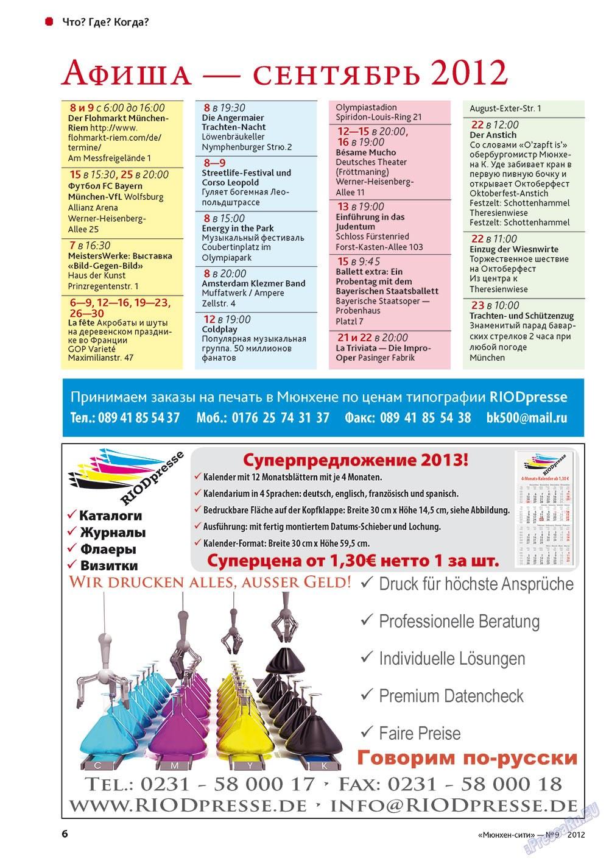 Мюнхен-сити (журнал). 2012 год, номер 9, стр. 6