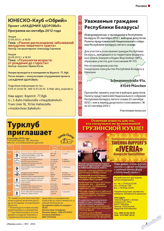 Мюнхен-сити (журнал). 2012 год, номер 9, стр. 7