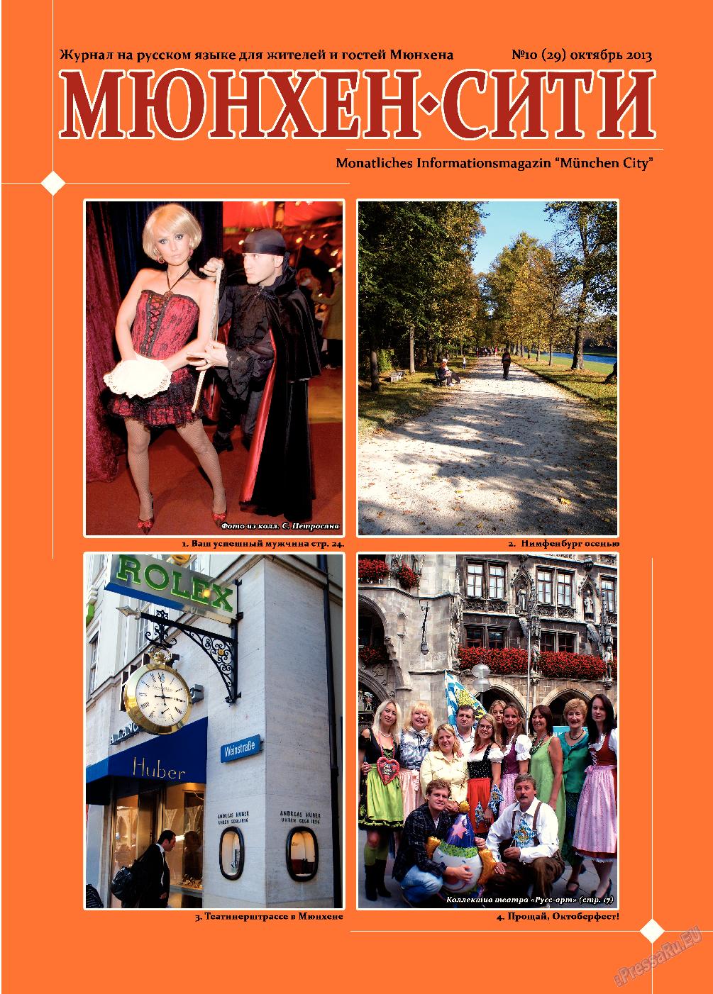 Мюнхен-сити (журнал). 2013 год, номер 10, стр. 1